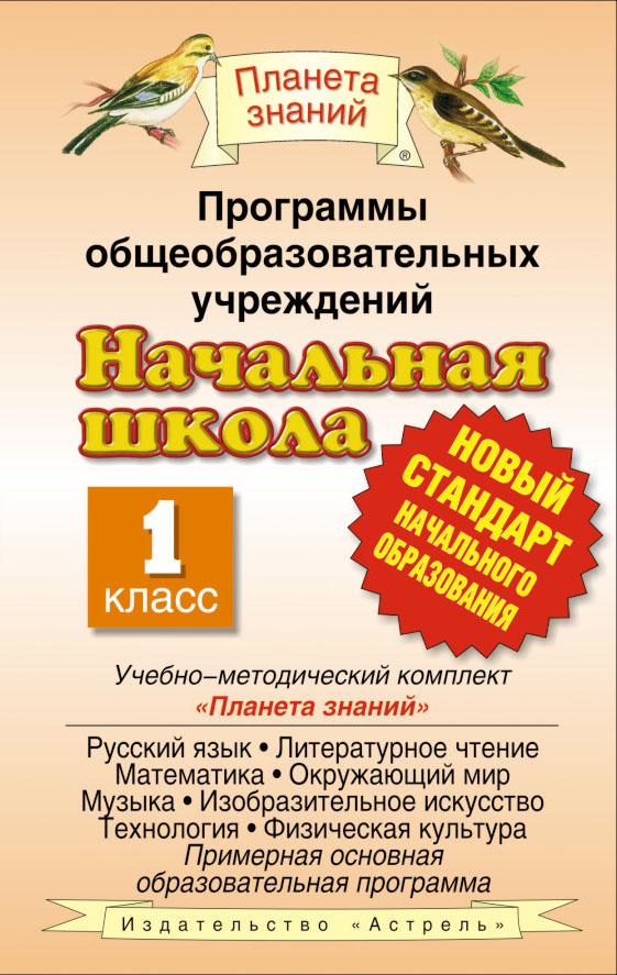 Программы общеобразовательных учреждений. Начальная школа. 1 класс Калинина О.Б.