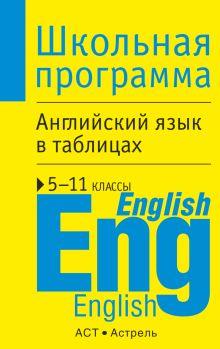 Английский язык в таблицах. 5-11 классы обложка книги