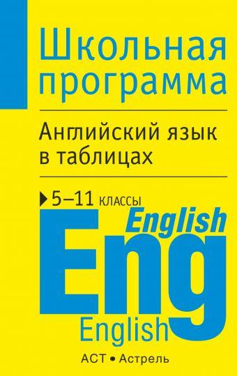 Английский язык в таблицах. 5-11 классы Терентьева О.В.