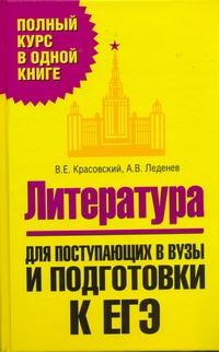 ЕГЭ Литература. Для поступающих в вузы и подготовки к ЕГЭ Красовский В.Е.