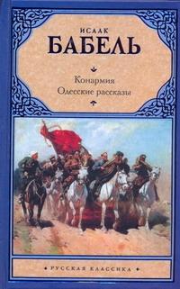 Бабель И.Э. - Конармия. Одесские рассказы обложка книги