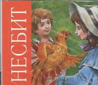 Несбит Э. - Феникс и ковёр (на CD диске) обложка книги