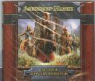 Легион против империи (на CD диске)