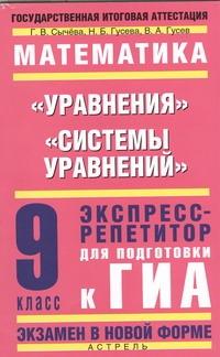 Сычева Г.В. - ГИА Математика. 9 класс. Уравнения, Системы уравнений обложка книги