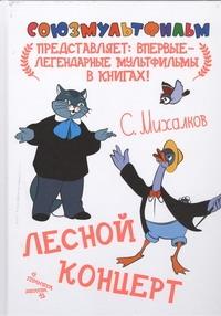 Михалков С.В. - Лесной концерт обложка книги