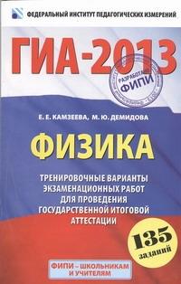 Камзеева Е.Е. - ГИА-2013. ФИПИ. Физика. (60x90/16) 135 заданий. Тренировочные варианты обложка книги