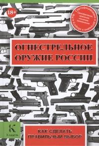 Кокин А.В. - Огнестрельное оружие России обложка книги