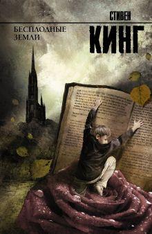Кинг С. - Бесплодные земли обложка книги