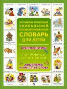 Большой толковый уникальный иллюстрированный словарь для детей