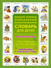 Волков С.В. - Большой толковый уникальный иллюстрированный словарь для детей обложка книги
