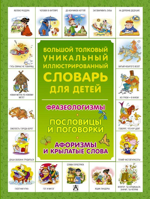 Большой толковый уникальный иллюстрированный словарь для детей Волков С.В.