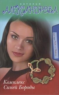 Александрова Наталья - Комплекс Синей Бороды обложка книги
