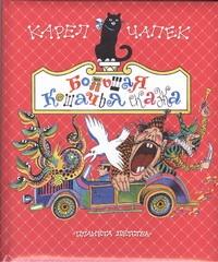 Заходер Б.В. - Большая кошачья сказка обложка книги