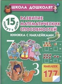 Жукова О.С. - Развитие математических способностей. 15 минут в день! Книжка с наклейками обложка книги