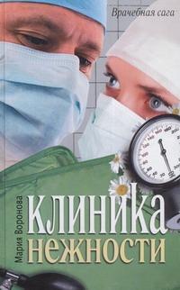Воронова М. - Клиника нежности обложка книги