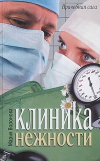 Клиника нежности Воронова М.