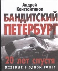 Константинов А.Д. - Бандитский Петербург обложка книги