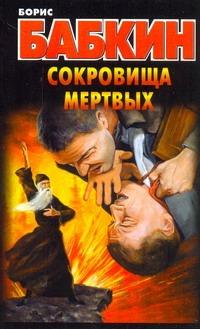 Бабкин Б.Н. - Сокровища мертвых обложка книги
