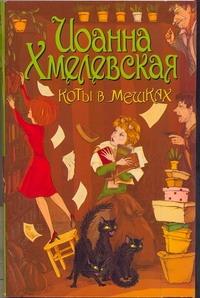 Хмелевская И. - Коты в мешках обложка книги