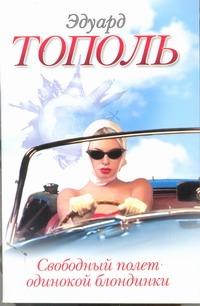 Тополь Э. - Свободный полет одинокой блондинки обложка книги