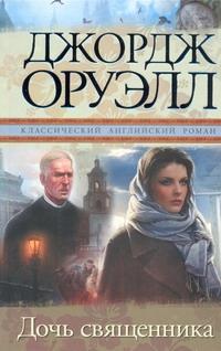 Оруэлл Д. - Дочь священника обложка книги