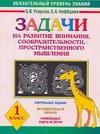 Узорова О.В. - Задачи на развитие внимания, сообразительности, пространственного мышления. 1 кл обложка книги