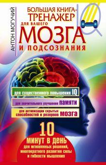 Могучий Антон - Большая книга-тренажер для вашего мозга и подсознания обложка книги