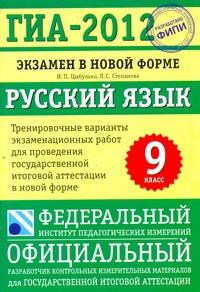 ГИА-2012. Экзамен в новой форме. Русский язык. 9 класс Цыбулько И.П.