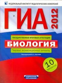Рохлов В.С. - ГИА-2012. Биология. Типовые экзаменационные варианты. 10 вариантов обложка книги