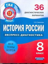Симонова Е.В. - ГИА История России. 8 класс. 36 диагностических вариантов обложка книги