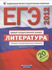 Зинин С.А. - ЕГЭ-2012. Литература. Типовые экзаменационные варианты. 20 вариантов обложка книги