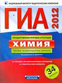 Добротин Д.Ю. - ГИА-2012. Химия:. Типовые экзаменационные варианты. 34 варианта 60х90/8 обложка книги