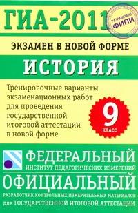 Гевуркова Е.А. - ГИА-2011. Экзамен в новой форме. История России. 9 класс обложка книги