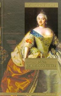 Гейнце Н.Э. - Дочь Великого Петра обложка книги