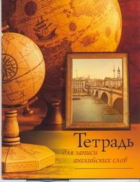 - Тетрадь для записи английских слов. Арт. 30396 обложка книги