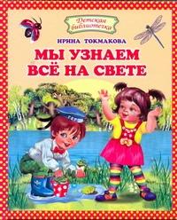 Токмакова И.П. - Мы узнаем все на свете обложка книги