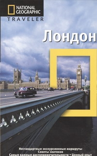 Лондон Кривошеина Г.Г.