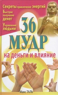 Таль Макс - 36 мудр на деньги и влияние обложка книги