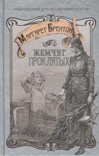 Брентон Маргарет - Жемчуг проклятых обложка книги