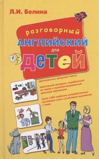 Белина Л.И. - Разговорный английский для детей обложка книги