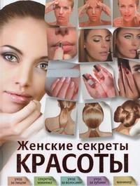 Захаренко О.В. - Женские секреты красоты обложка книги