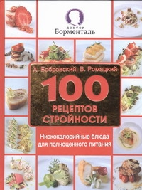 Бобровский А.В. - 100 рецептов стройности. Низкокалорийные блюда для полноценного питания обложка книги