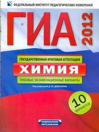 Добротин Д.Ю. - ГИА-2012. Химия:. Типовые экзаменационные варианты. 10 вариантов 60х90/8 обложка книги