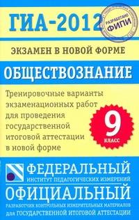 Котова О.А. - ГИА-2012. Экзамен в новой форме. Обществознание. 9 класс обложка книги