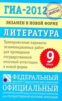 Федоров А.В. - ГИА-2012. Экзамен в новой форме. Литература. 9 класс обложка книги