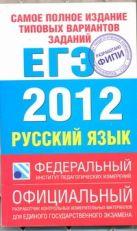 Самое полное издание типовых вариантов заданий ЕГЭ. 2012. Русский язык
