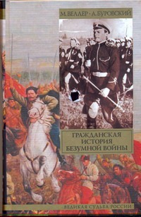 Гражданская история безумной войны Веллер М.И.