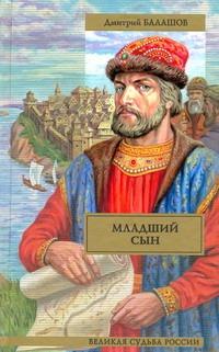 Младший сын Балашов Д.М.