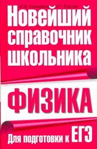 Коржавина М.Ю. - Физика. Новейший справочник школьника обложка книги