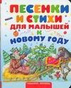 Халилова А.Р. - Песенки и стихи для малышей к Новому году обложка книги